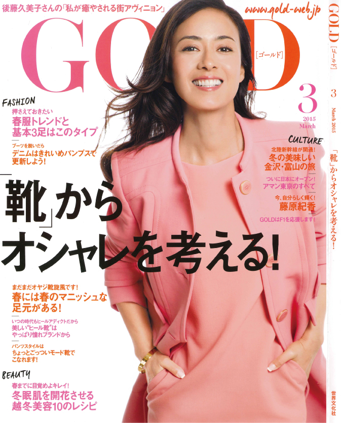 GOLD-3月号表紙