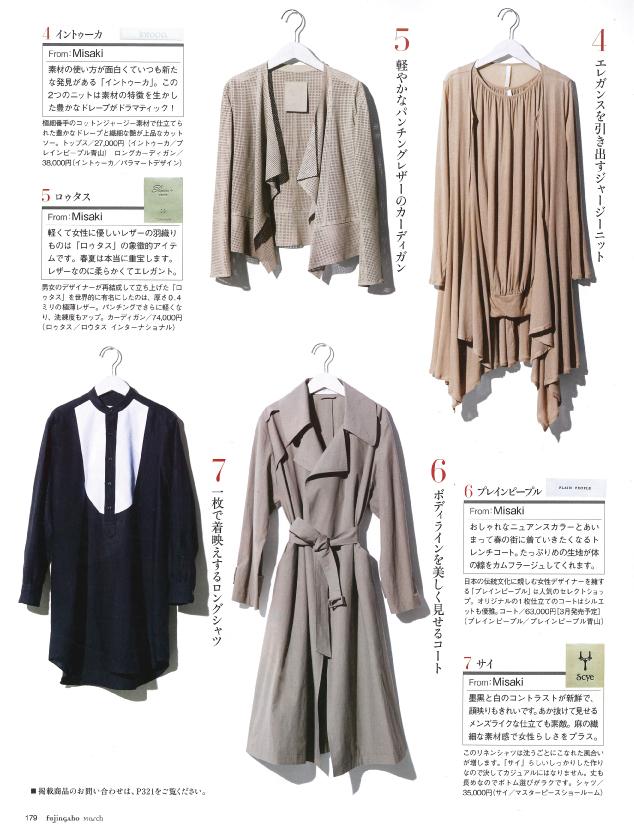 婦人画報179p