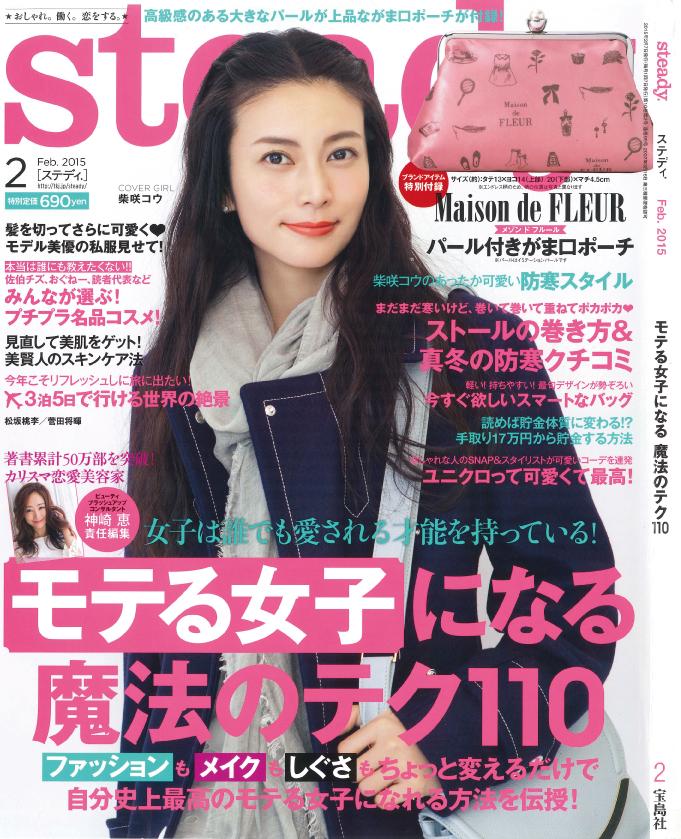 STEADY-2月号表紙