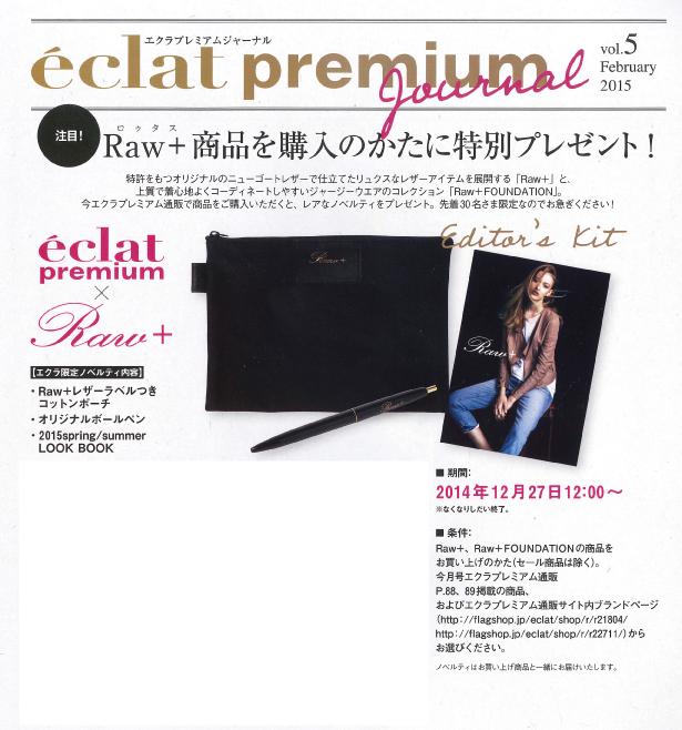 ECLAT-2月号プレミアム