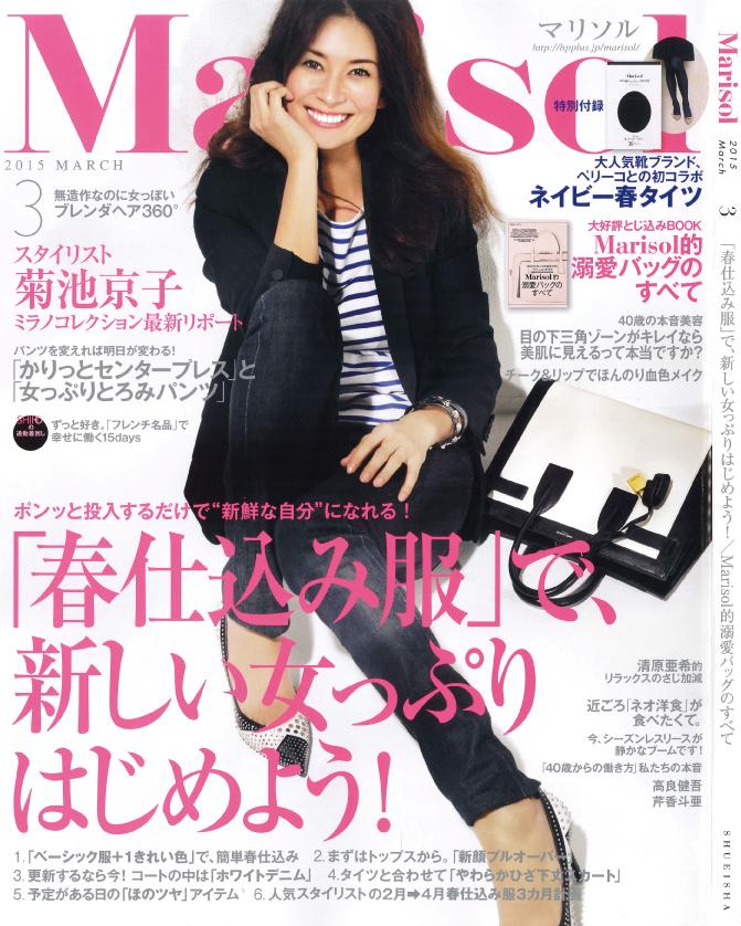Marisol-3月号表紙