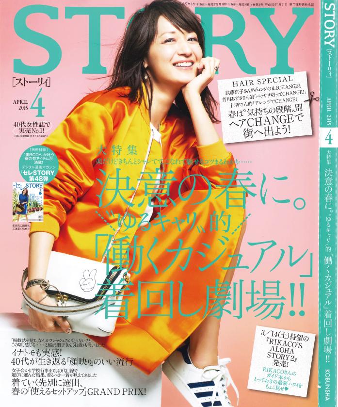 STORY-4月号表紙