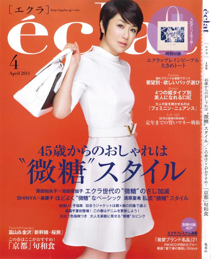 eclat-4月号表紙