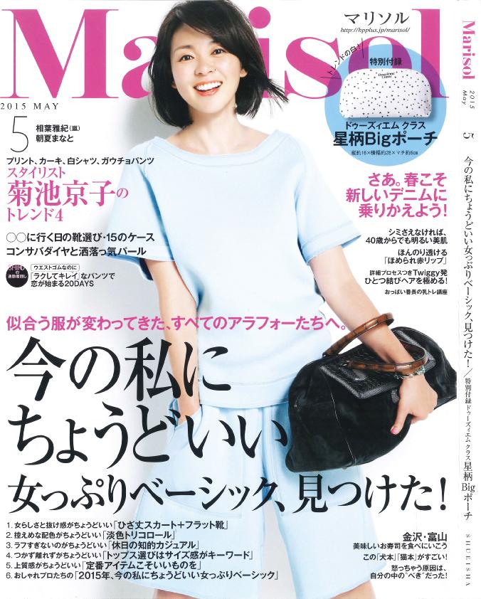Marisol-5月号表紙