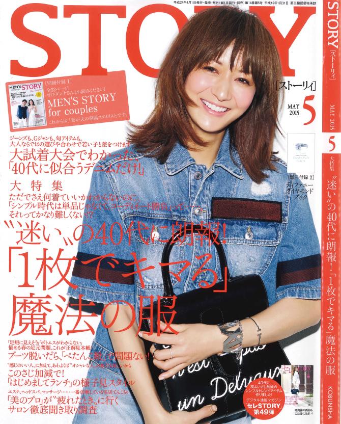 STORY-5月号表紙