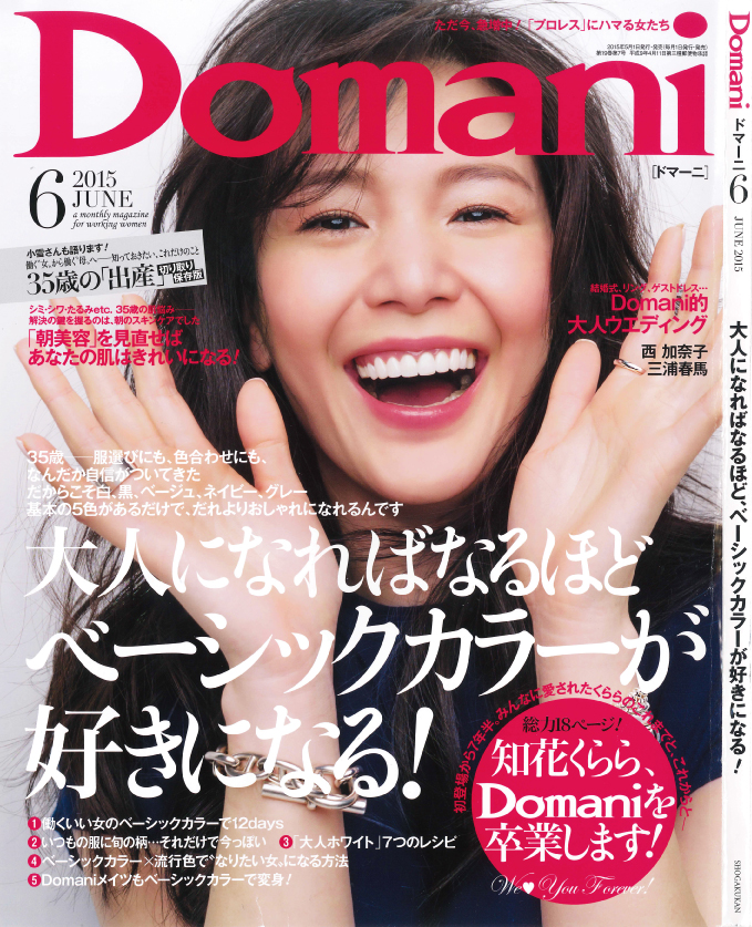 Domani-6月号表紙