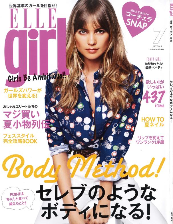 ELLE-GIRL-7月号表紙