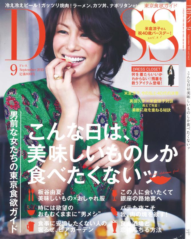 DRESS-9月号表紙