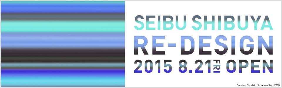 shibuya_redesign_960