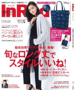 InRed 11月号