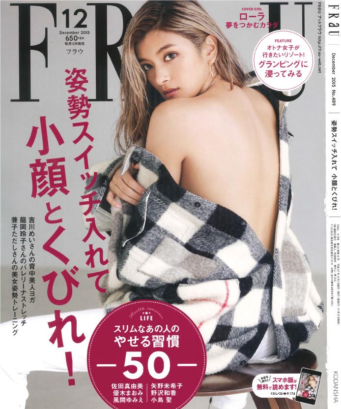 FRaU-12月号表紙