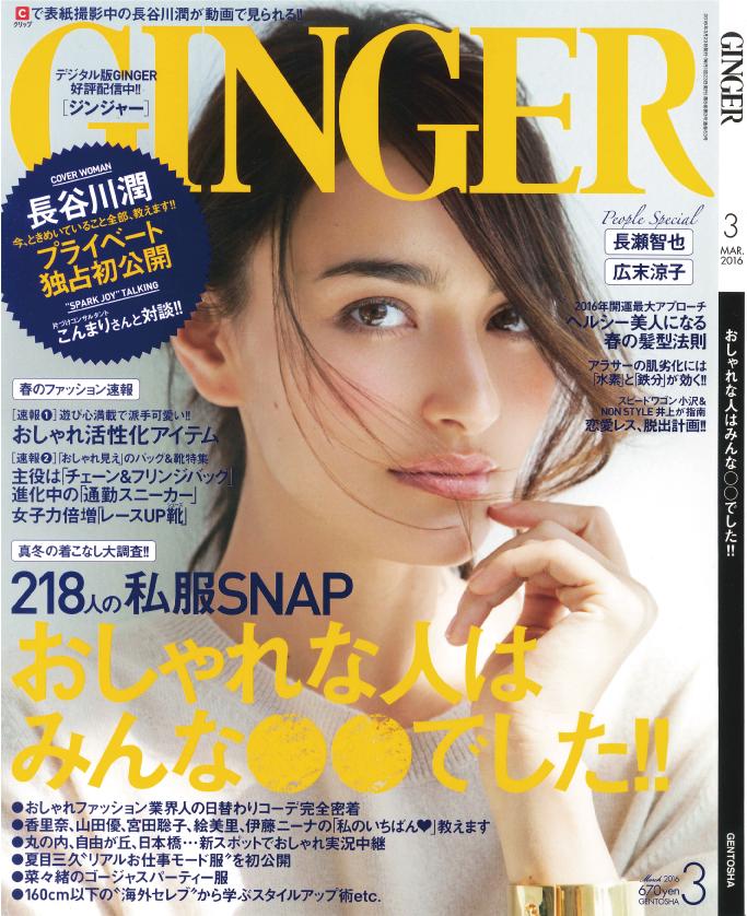 GINGER3表紙