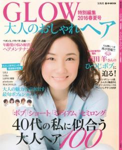 GLOW特別編集2016春夏号【大人のおしゃれヘア】