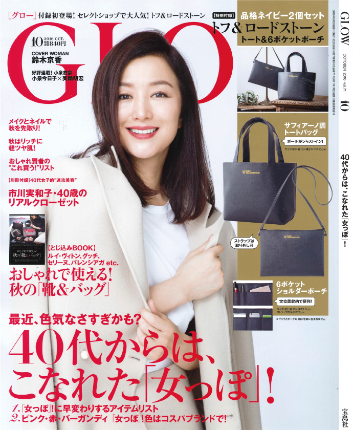 GLOW-10表紙