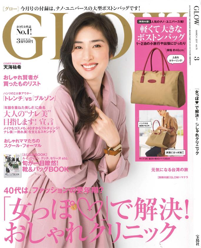 GLOW-3月号表紙