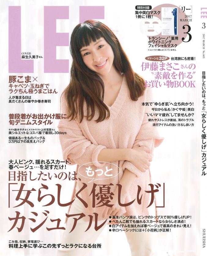 LEE-3月号表紙