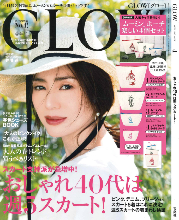 GLOW-4月号表紙