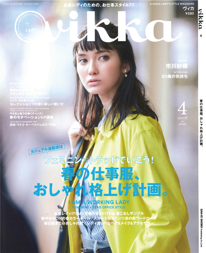 Vikka-4月号表紙