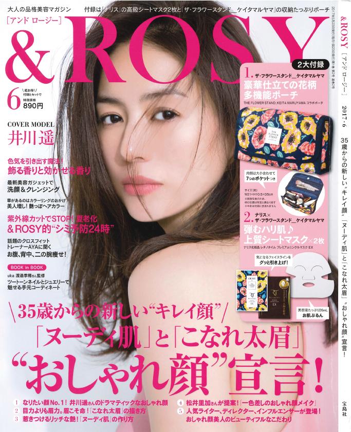 &ROSY-6月号表紙