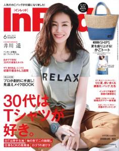 InRed 6月号