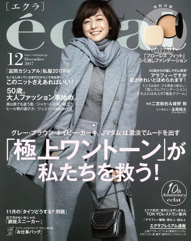 エクラ12表紙