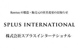 Rawtusの製造・販売元の社名変更のお知らせ