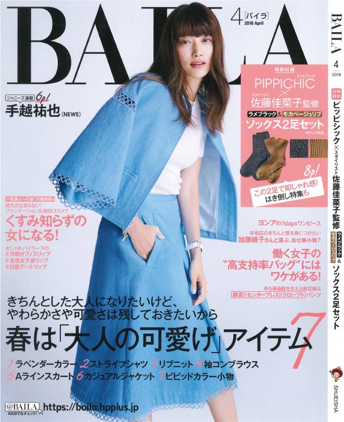 BAILA-4月号表紙