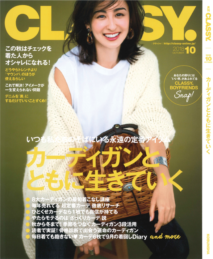 クラっシー10月号表紙