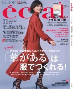 eclat 11月号別冊付録